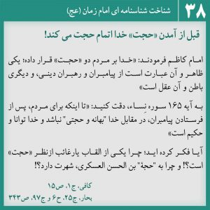 عکس نوشته شناخت امام زمان38