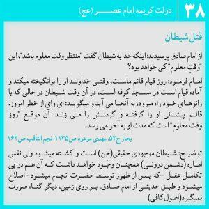 عکس نوشته دولت کریمه امام عصر 38
