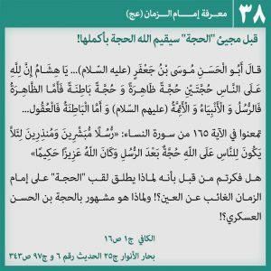 عکس نوشته شناخت امام زمان38-عربی
