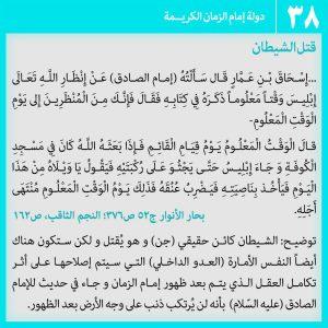 عکس نوشته دولت کریمه امام عصر 38 - عربی