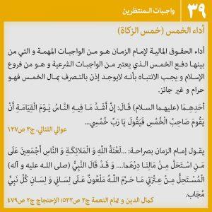 عکس نوشته وظایف منتظران 39 - عربی