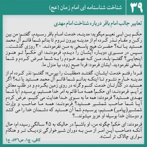 عکس نوشته شناخت امام زمان 39
