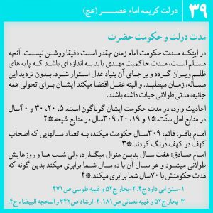 عکس نوشته دولت کریمه امام عصر 39