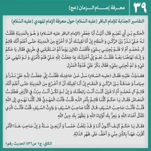 عکس نوشته شناخت امام زمان 39-عربی