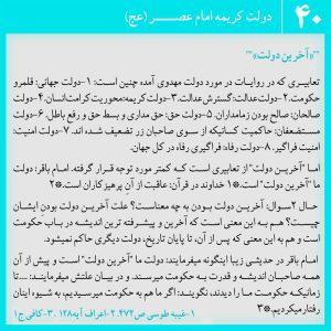 عکس نوشته دولت کریمه امام عصر 40