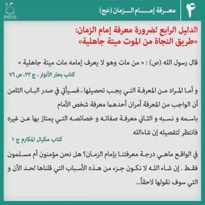 عکس نوشته شناخت امام زمان 4 – عربی