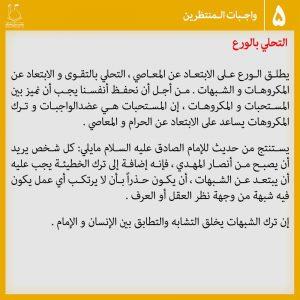 عکس نوشته وظایف منتظران 5 - عربی