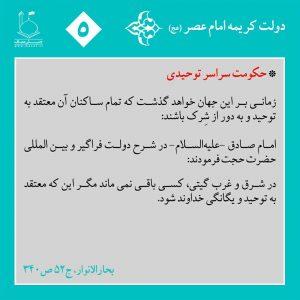 عکس نوشته دولت کریمه امام عصر 5