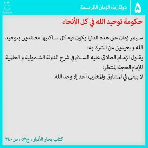 عکس نوشته دولت کریمه امام عصر 5 - عربی