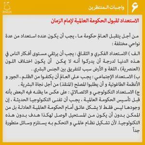 عکس نوشته وظایف منتظران 6 - عربی