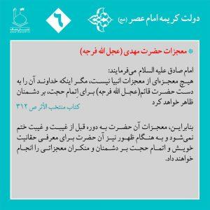 عکس نوشته دولت کریمه امام عصر 6