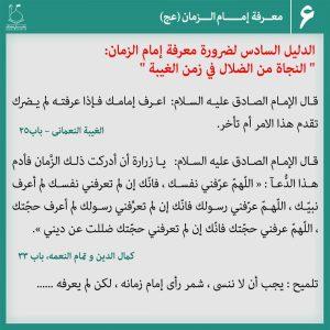 عکس نوشته شناخت امام زمان 6 – عربیر