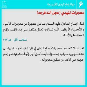 عکس نوشته دولت کریمه امام عصر 6 - عربی