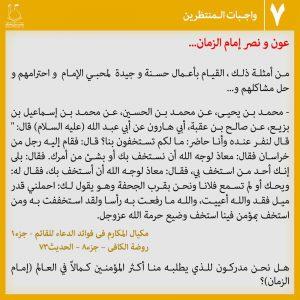 عکس نوشته وظایف منتظران 7- عربی