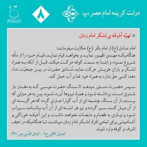 عکس نوشته دولت کریمه امام عصر 8