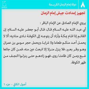 عکس نوشته دولت کریمه امام عصر 8 - عربی