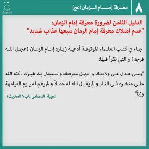 عکس نوشته شناخت امام زمان 8 – عربی