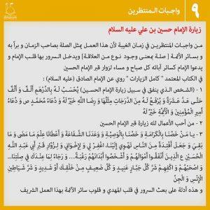 عکس نوشته وظایف منتظران 9 - عربی