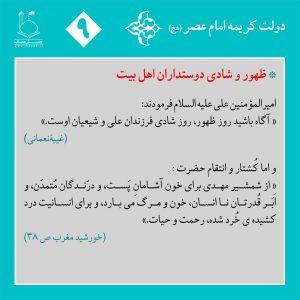 عکس نوشته دولت کریمه امام عصر 9