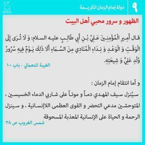 عکس نوشته دولت کریمه امام عصر 9 - عربی