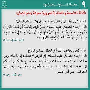 عکس نوشته شناخت امام زمان 9 – عربی