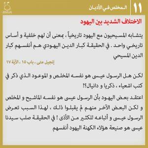 عکس نوشته منجی در ادیان11 - عربی