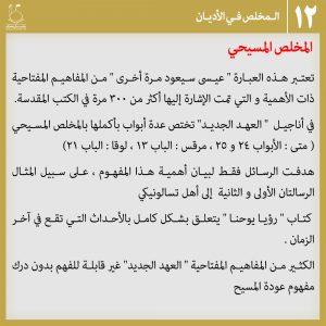 عکس نوشته منجی در ادیان12-عربی