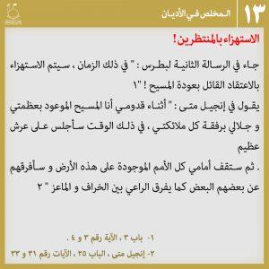 عکس نوشته منجی در ادیان13-عربی