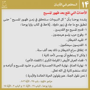 عکس نوشته منجی در ادیان 14 - عربی
