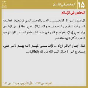 عکس نوشته منجی در ادیان 15 - عربی