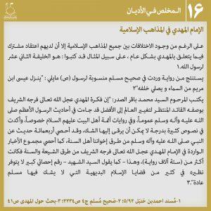 عکس نوشته منجی در ادیان 16 - عربی