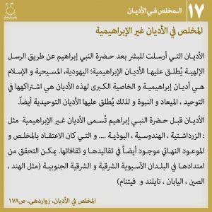 عکس نوشته منجی در ادیان 17 - عربی