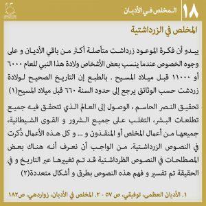 عکس نوشته منجی در ادیان 18 - عربی