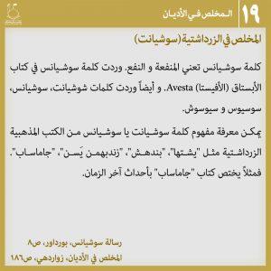 عکس نوشته منجی در ادیان 19 - عربی