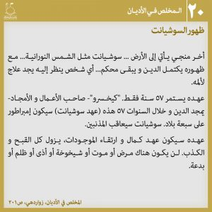 عکس نوشته منجی در ادیان 20 - عربی