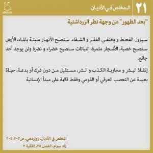 عکس نوشته منجی در ادیان 21 - عربی