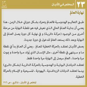 عکس نوشته منجی در ادیان 23 - عربی