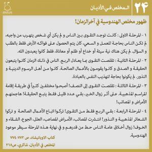 عکس نوشته منجی در ادیان 24 - عربی