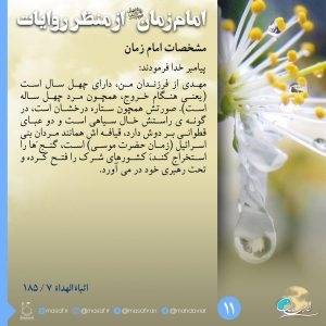 عکس نوشته امام زمان از منظر روایات 11