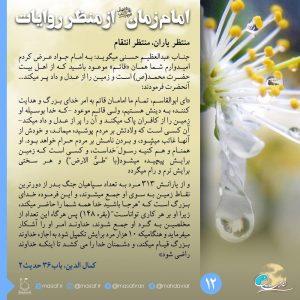 عکس نوشته امام زمان از منظر روایات 12