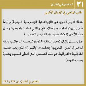 عکس نوشته منجی در ادیان 31 - عربی