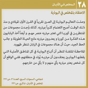 عکس نوشته منجی در ادیان 28 - عربی