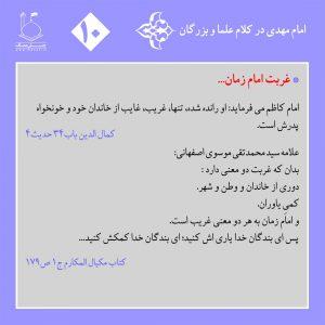 """عکس نوشته """"امام مهدی در کلام علما و بزرگان 10"""