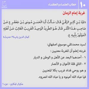 """عکس نوشته """"امام مهدی در کلام علما و بزرگان 10- عربی"""