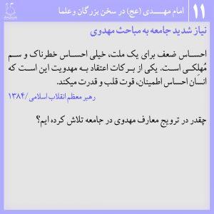 """عکس نوشته """"امام مهدی در کلام علما و بزرگان 11"""