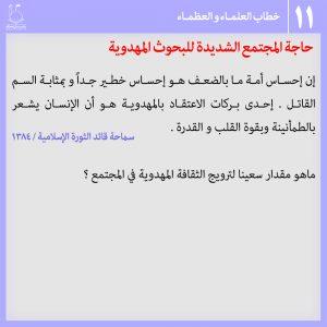 """عکس نوشته """"امام مهدی در کلام علما و بزرگان 11- عربی"""
