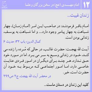 """عکس نوشته """"امام مهدی در کلام علما و بزرگان 12"""