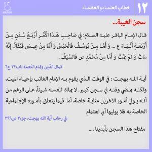 """عکس نوشته """"امام مهدی در کلام علما و بزرگان 12- عربی"""