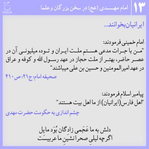 """عکس نوشته """"امام مهدی در کلام علما و بزرگان 13"""