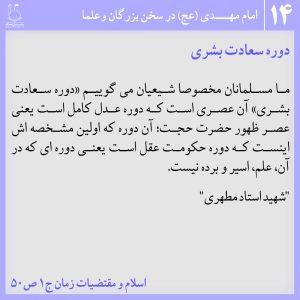 """عکس نوشته """"امام مهدی در کلام علما و بزرگان 14"""